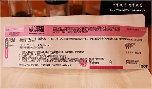 藏壽司 (JC Park中壢店) 40.JPG