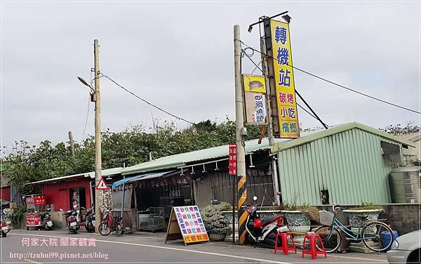 竹圍漁港轉機站 01.jpg