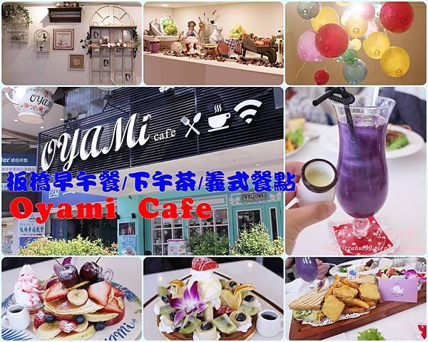 板橋Oyami Cafe 00.jpg
