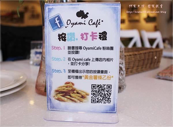 板橋Oyami Cafe 10.JPG