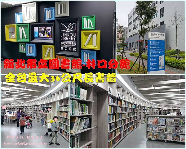 新北林口圖書館 00.jpg