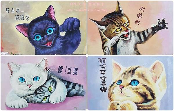 嘉義民雄3D貓咪彩繪村(菁埔貓世界) 06-1.jpg