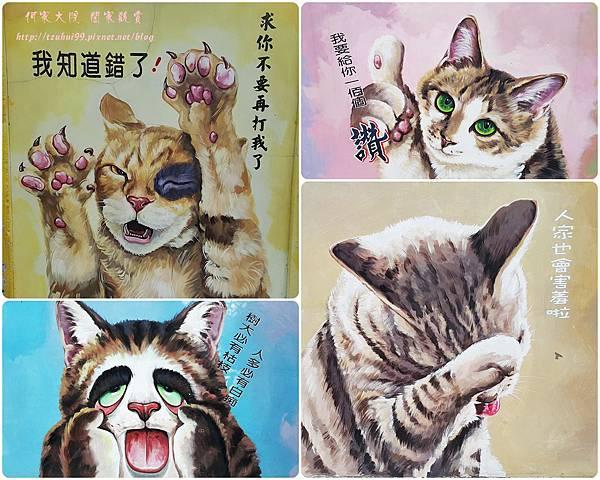 嘉義民雄3D貓咪彩繪村(菁埔貓世界) 06-2.jpg
