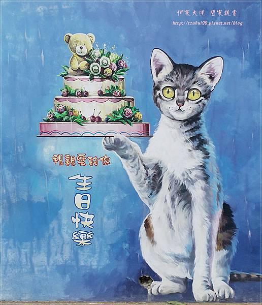 嘉義民雄3D貓咪彩繪村(菁埔貓世界) 06-3.jpg