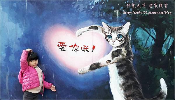 嘉義民雄3D貓咪彩繪村(菁埔貓世界) 13.jpg
