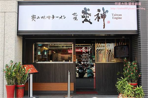 林口長庚札幌炎神拉麵 02.JPG