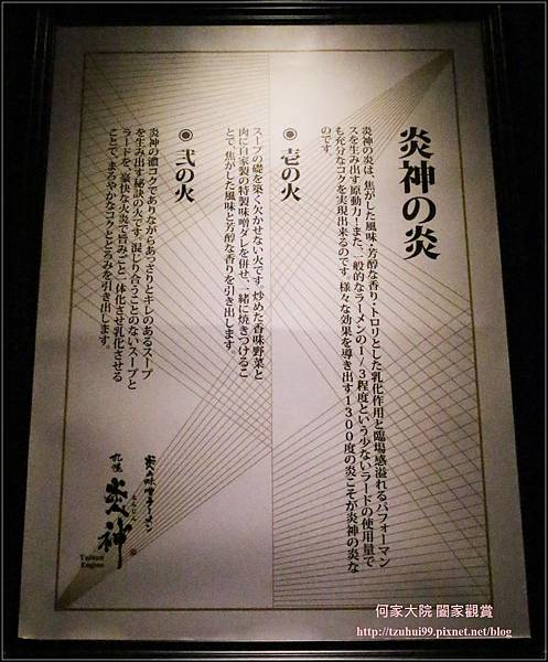 林口長庚札幌炎神拉麵 07.JPG