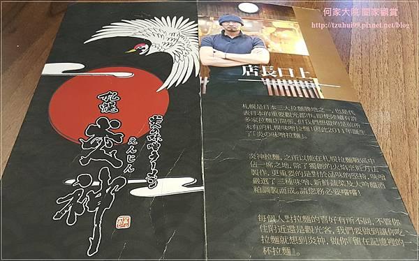 林口長庚札幌炎神拉麵 09.jpg
