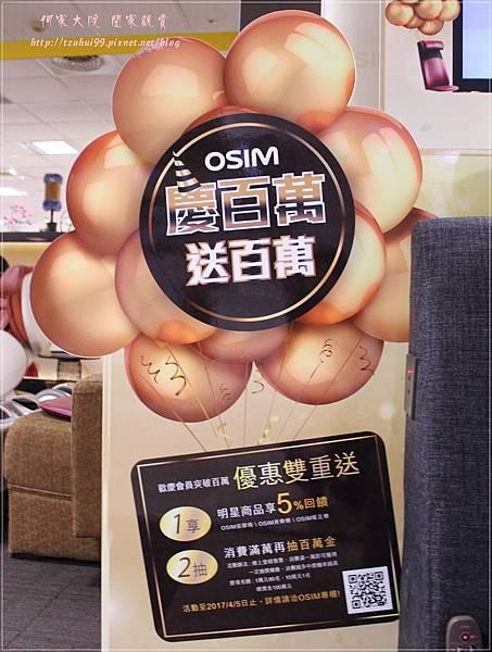 OSIM背背樂 16.JPG
