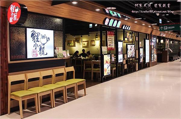 板橋愛買貍小籠港式飲茶 02.JPG