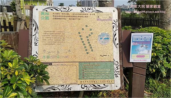 林口興林公園 01.jpg