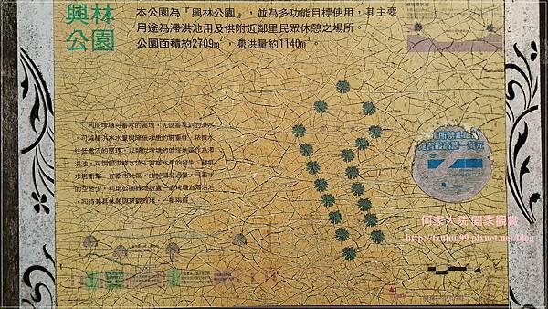 林口興林公園 02.jpg