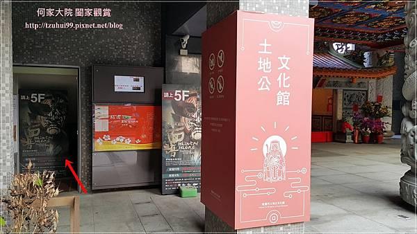 桃園土地公文化館 09.jpg