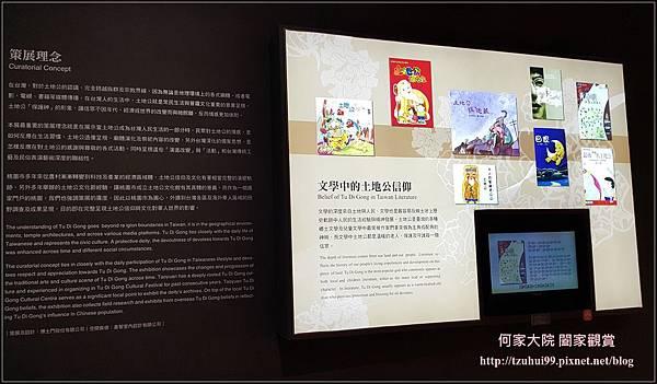 桃園土地公文化館 11-1.jpg