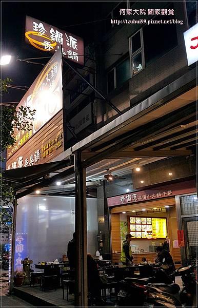 林口珍鍋派小火鍋牛排 01.jpg