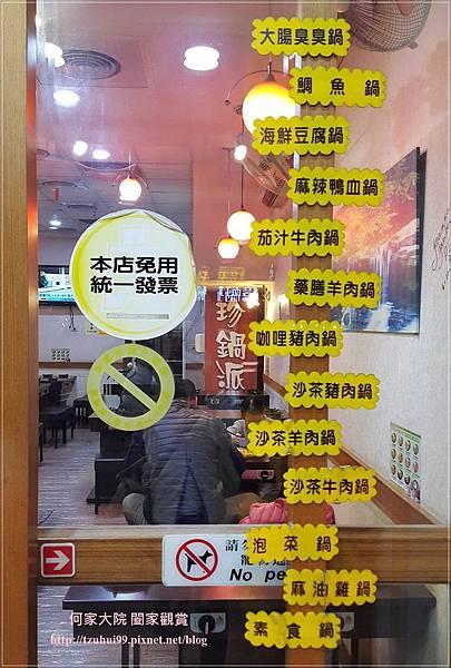林口珍鍋派小火鍋牛排 04.jpg