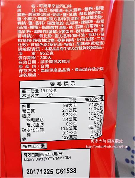 聯華食品可樂果辛起司口味 05.jpg