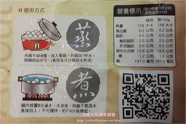 宅配美食顏記一口肉圓 14.jpg