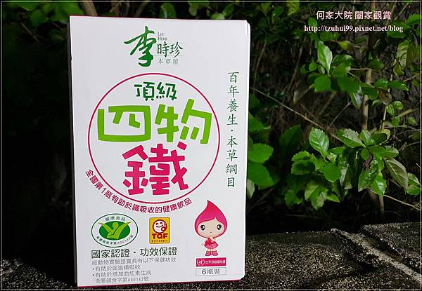 李時珍頂級四物鐵 03.jpg