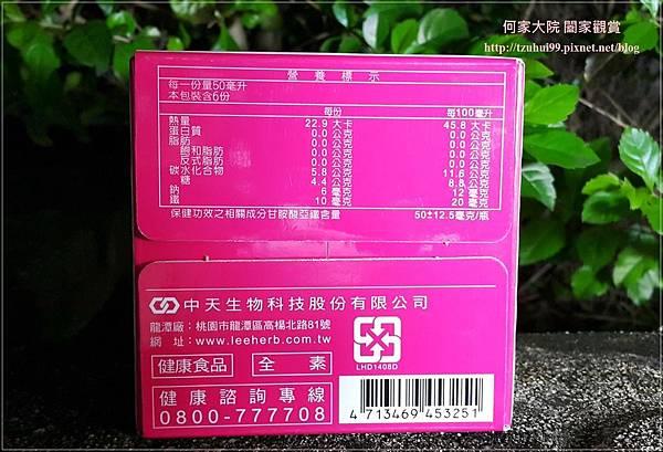 李時珍頂級四物鐵 05.jpg