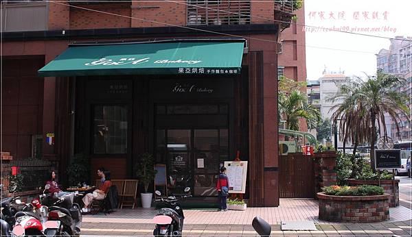 新莊果亞烘焙早午餐 02.JPG