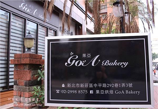 新莊果亞烘焙早午餐 03.JPG