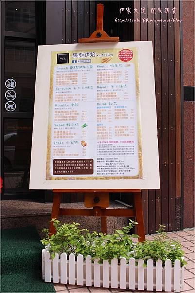 新莊果亞烘焙早午餐 05.JPG