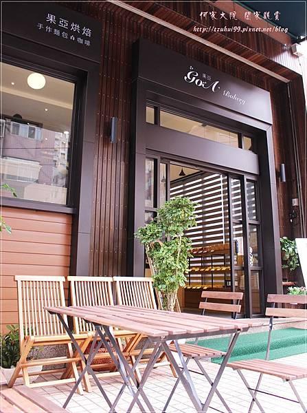 新莊果亞烘焙早午餐 46.JPG