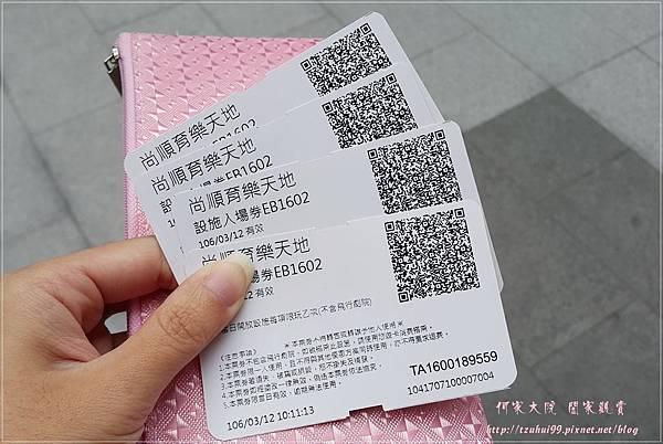 苗栗尚順育樂世界 06.jpg