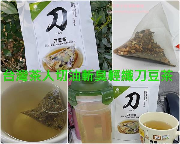 台灣茶人切油斬臭輕纖刀豆茶 00.jpg