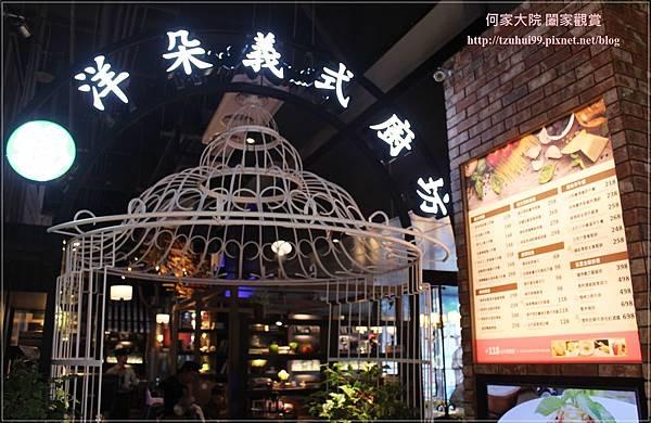 機場捷運林口長庚環球A8站洋朵義式廚坊 01.JPG