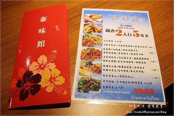泰味館泰式料理板橋愛買店 06.JPG