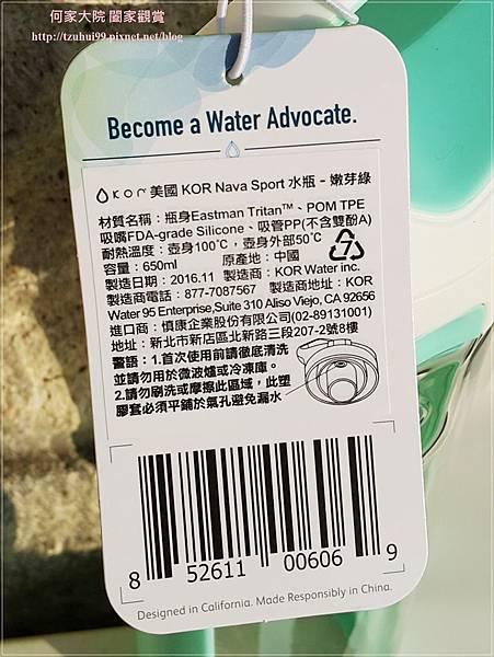 美國KOR NAVA SPORT水瓶 03.jpg