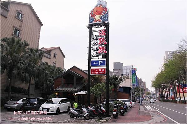 桃園活跳跳活蝦餐廳 01.JPG