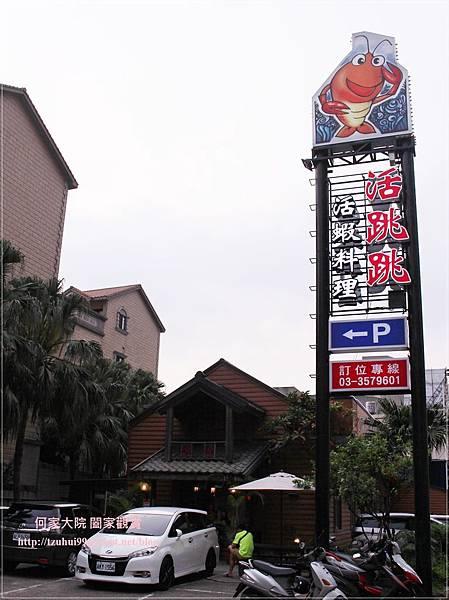 桃園活跳跳活蝦餐廳 01-1.JPG