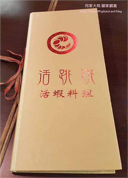 桃園活跳跳活蝦餐廳 09.jpg