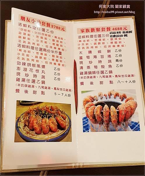 桃園活跳跳活蝦餐廳 11.jpg
