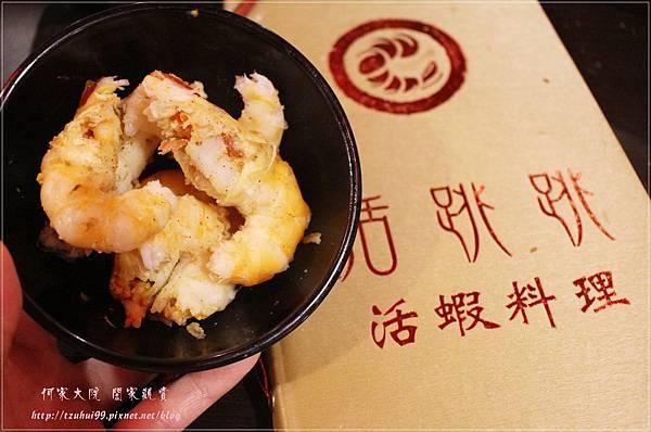桃園活跳跳活蝦餐廳 43.JPG