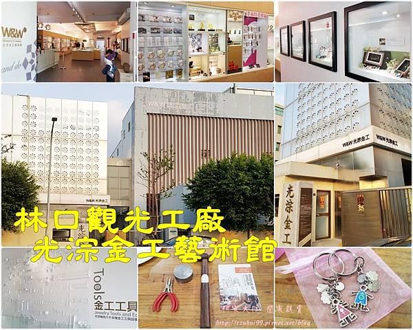 林口W&W光淙金工藝術館 00.jpg