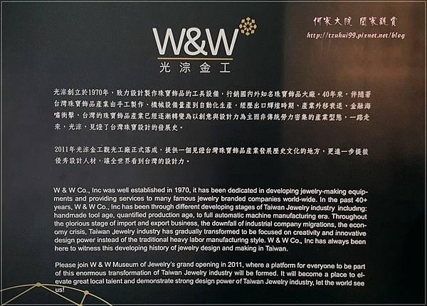林口W&W光淙金工藝術館 12-1.jpg