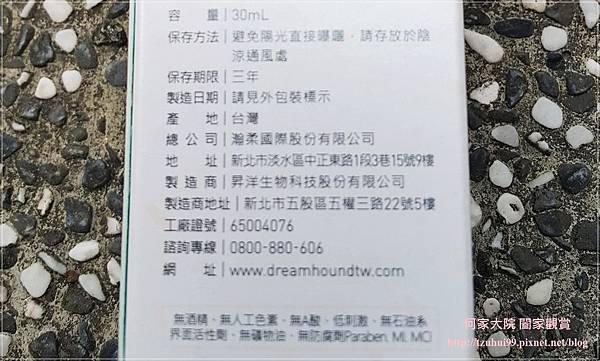 仙人掌活水保濕精華&凝霜 06.jpg