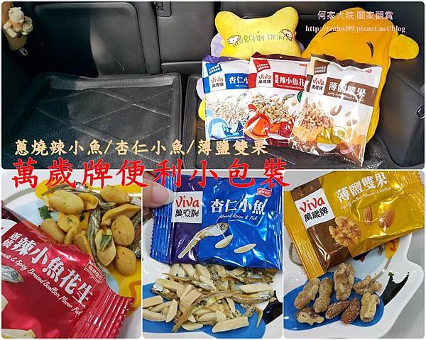 聯華食品萬歲牌蔥燒辣小魚便利小包裝 00.jpg