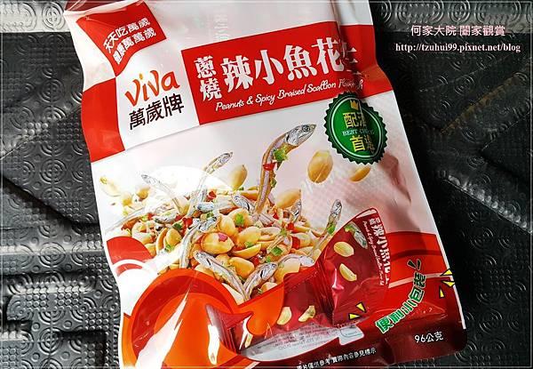 聯華食品萬歲牌蔥燒辣小魚便利小包裝 04.jpg