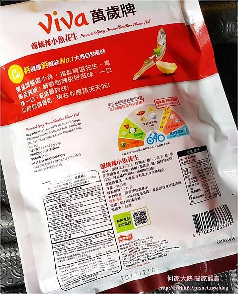 聯華食品萬歲牌蔥燒辣小魚便利小包裝 06.jpg