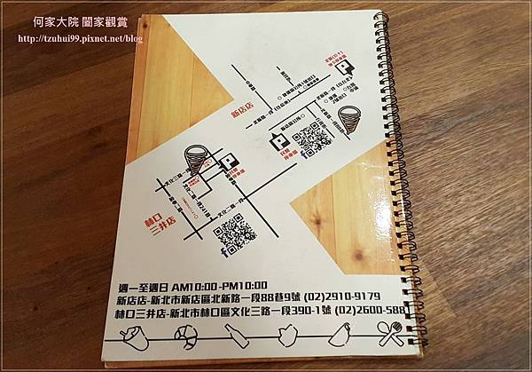 林口eat enjoy意享美式廚房(林口三井店) 20.jpg