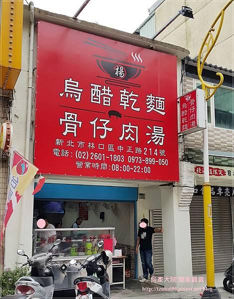 林口老街小楊烏醋乾麵骨仔肉湯 01.jpg