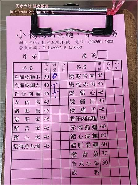 林口老街小楊烏醋乾麵骨仔肉湯 04.jpg