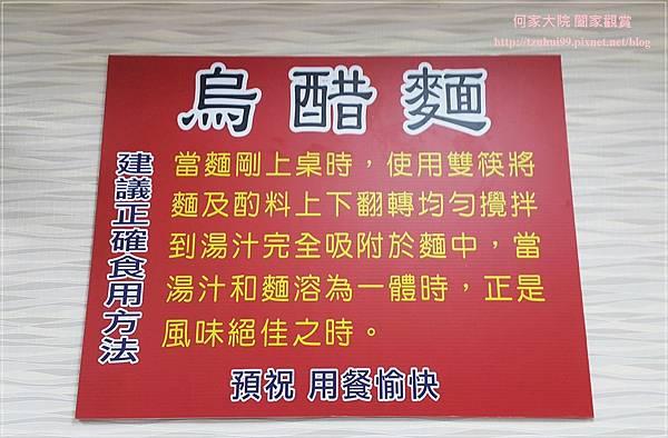 林口老街小楊烏醋乾麵骨仔肉湯 06.jpg