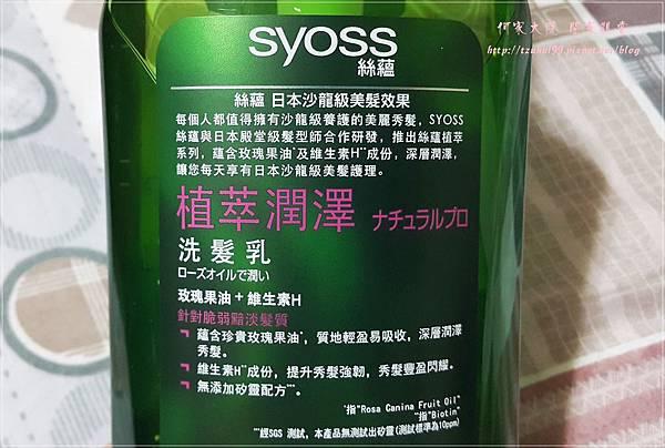 SYOSS絲蘊植萃潤澤洗髮精 04.jpg