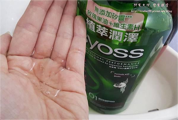 SYOSS絲蘊植萃潤澤洗髮精 10.jpg